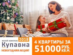ЖК «Купавна 2018» Только в декабре квартиры за